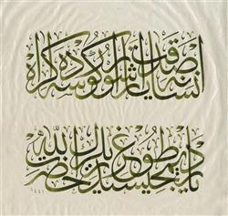 Muhammed Fatih YILDIZ     Hüsn-i Hat -İstif     BAŞARI ÖDÜLÜ