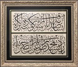 Muhammet Nuri ÇELİKKAYA     Hüsn-i Hat-Sadakat     BAŞARI ÖDÜLÜ